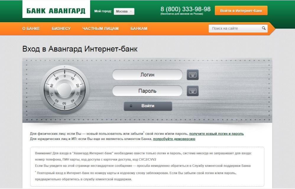 Банк Авангард как зайти в личный кабинет