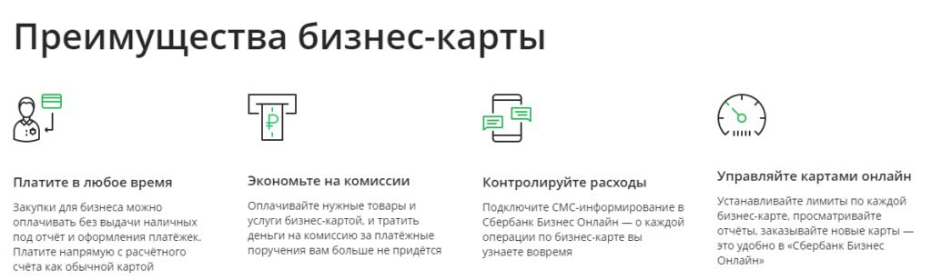 Бизнес карта Сбербанка для ИП как пользоваться