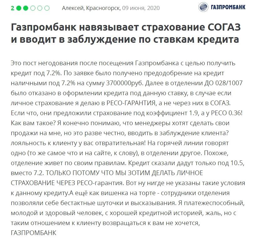 Газпромбанк какие документы нужны для потребительского кредита