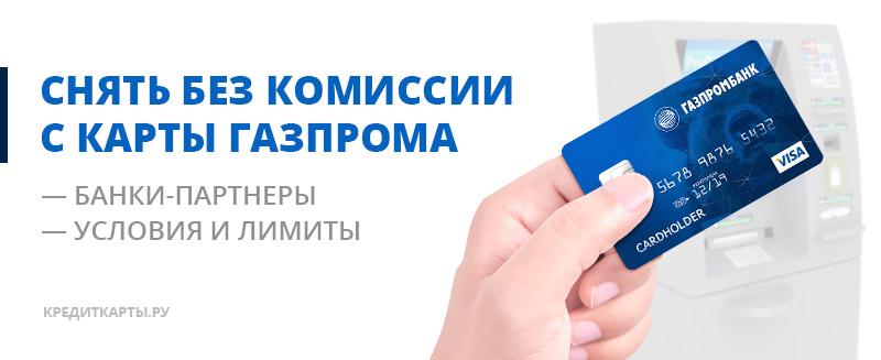 Газпромбанк в каких банкоматах можно снять деньги