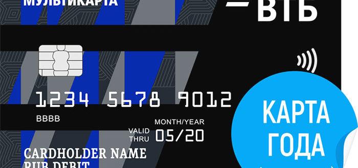 Как активировать карту ВТБ мультикарта через банкомат