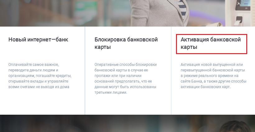 Как активировать карту МИР Газпромбанка через интернет