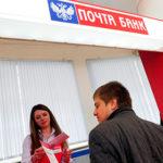 Как активировать карту Почта банка через интернет