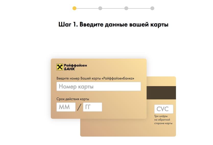 Как активировать карту Райффайзен банка через интернет