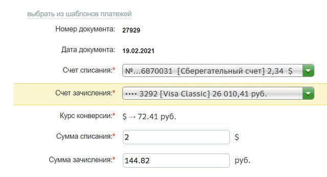 Как в Сбербанке перевести рубли в доллары