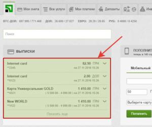 Как узнать баланс карты Приватбанка через СМС