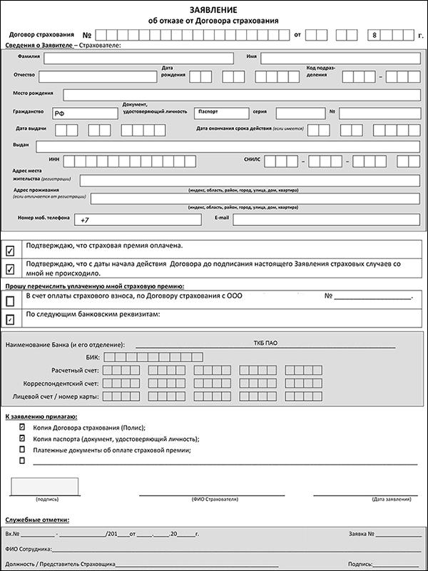 Как вернуть страховку по кредиту в Газпромбанке