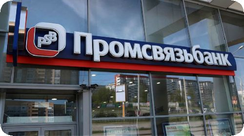 В каких банкоматах можно снять деньги Промсвязьбанка