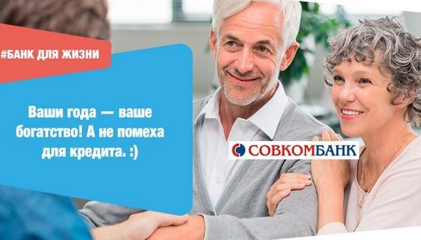 До какого возраста дают кредит в Совкомбанке