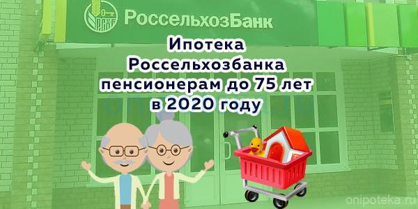 До какого возраста дают ипотеку в Россельхозбанке
