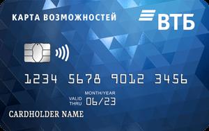 ВТБ кредитная карта условия получения необходимые документы