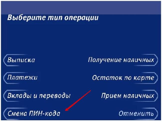 Забыл пароль от карты ВТБ что делать