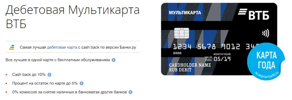 Зарплатная карта ВТБ или Сбербанк что лучше