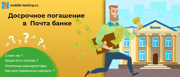 Как досрочно закрыть кредит в Почта банке