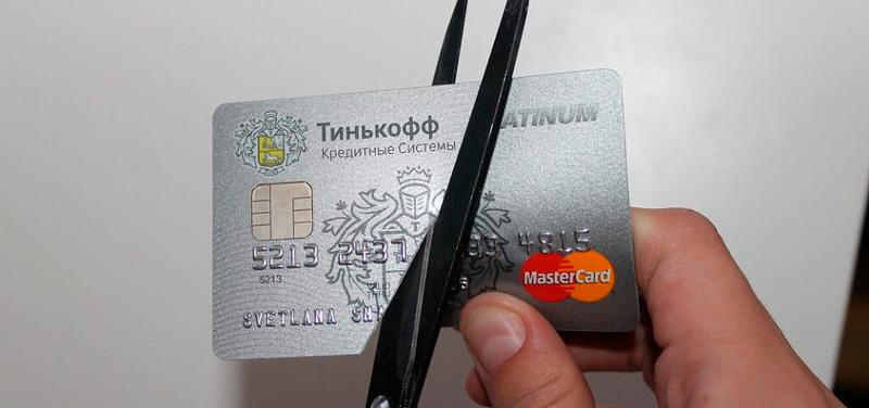 Как избавиться от кредитной карты Тинькофф банка