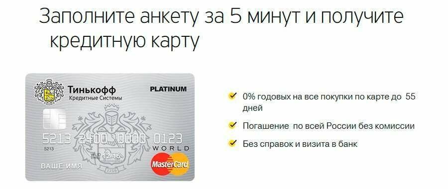 Как внести платеж на кредитную карту Тинькофф