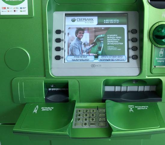 Как взять реквизиты карты Сбербанк через терминал