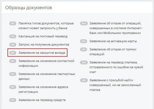 Как заблокировать карту Райффайзен банка через приложение