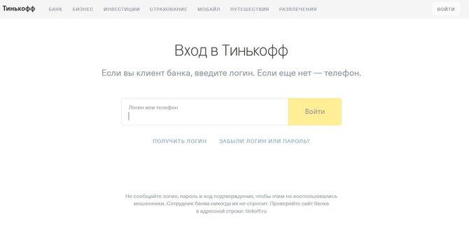 Как заблокировать карту Тинькофф через личный кабинет