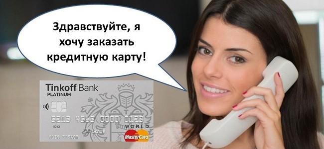 Как заказать кредитную карту Тинькофф по телефону