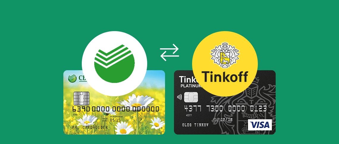 Как закинуть деньги на Тинькофф без комиссии