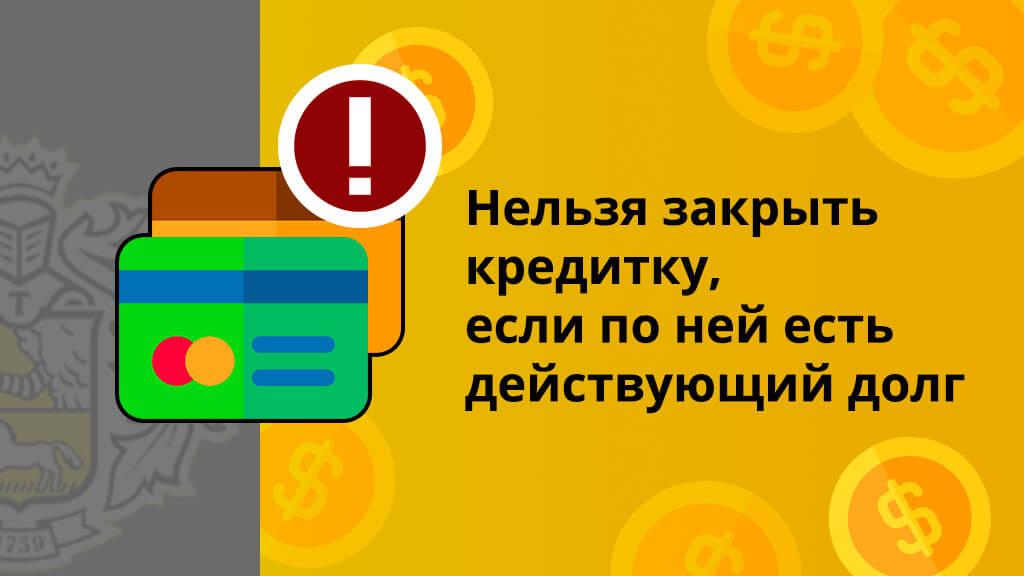 Как закрыть кредитный счет в Тинькофф банке