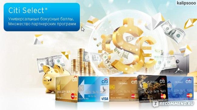 Как обменять селекты в Ситибанке на рубли