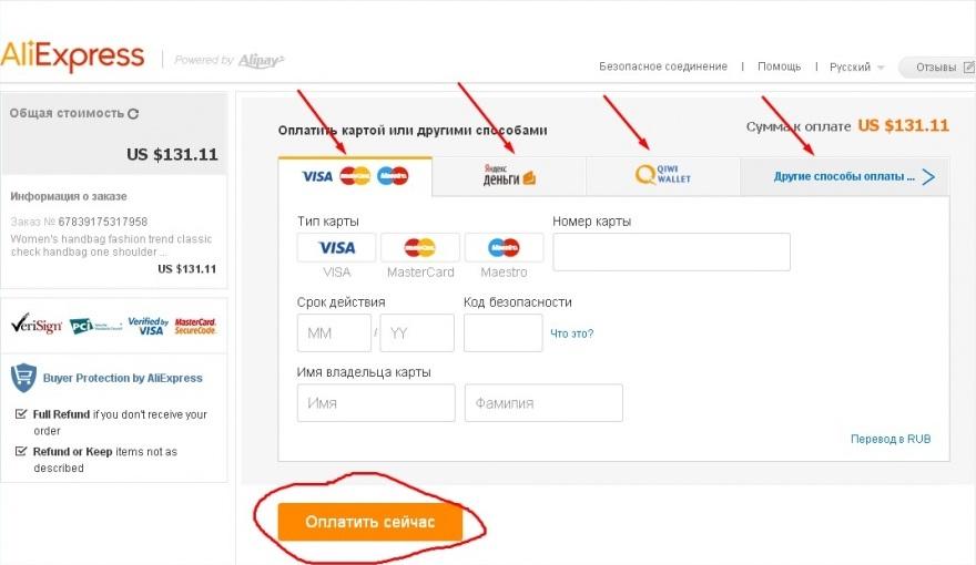 Как оплатить на алиэкспресс через карту Сбербанка