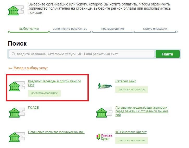 Как оплатить кредит европа банк через Сбербанк