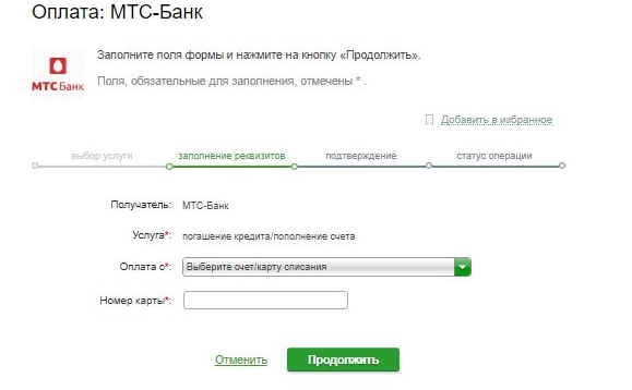 Как оплатить кредит МТС банк через Сбербанк