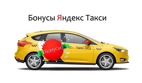 Как оплатить такси бонусами спасибо от Сбербанка