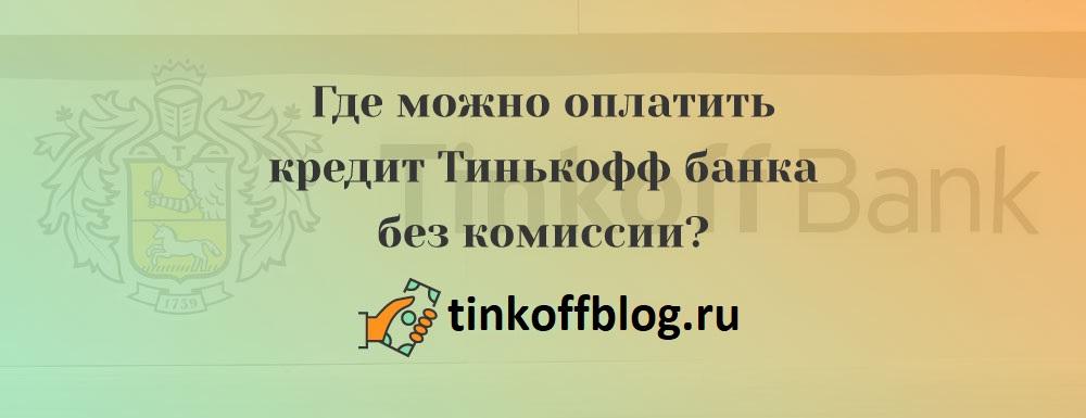 Как оплатить в Тинькофф банк без комиссии