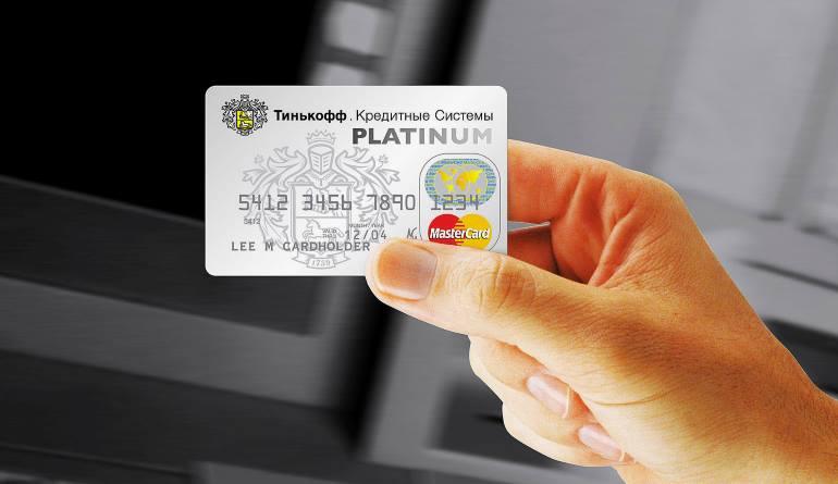 Как отказаться от кредитной карты Тинькофф Платинум