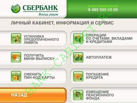 Как отключить автоплатеж от Сбербанка через телефон