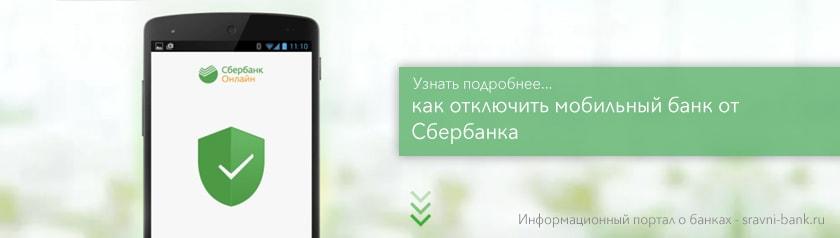 Как отключить мобильный банк через Сбербанк банкомат