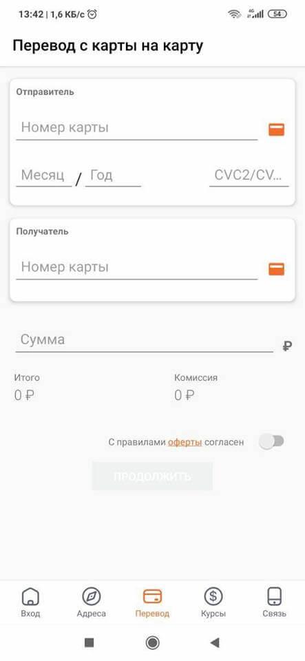 Как отключить мобильный банк на псб банке