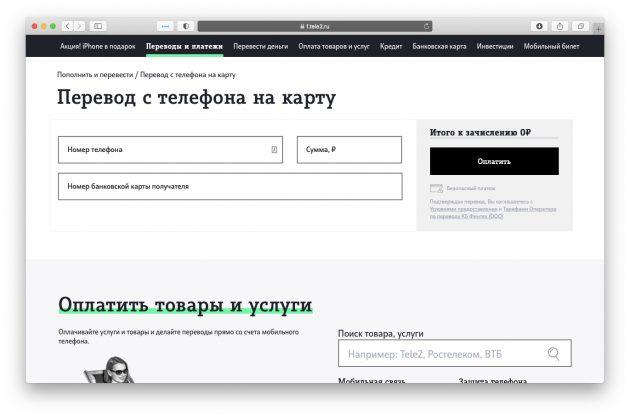 Как отключить перевод по номеру телефона Тинькофф
