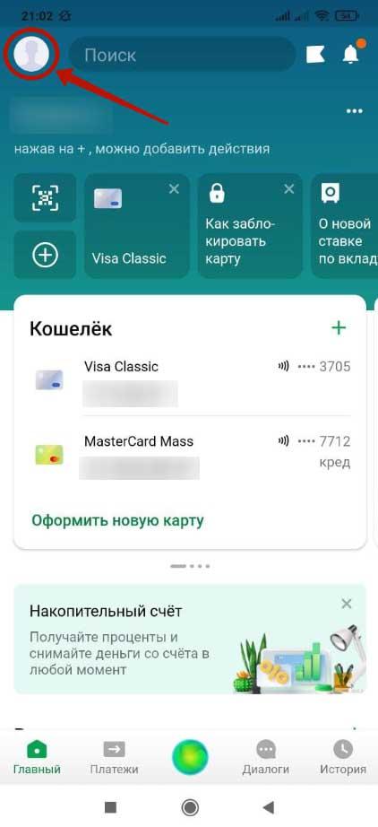 Как отключить СМС от Сбербанка за 60