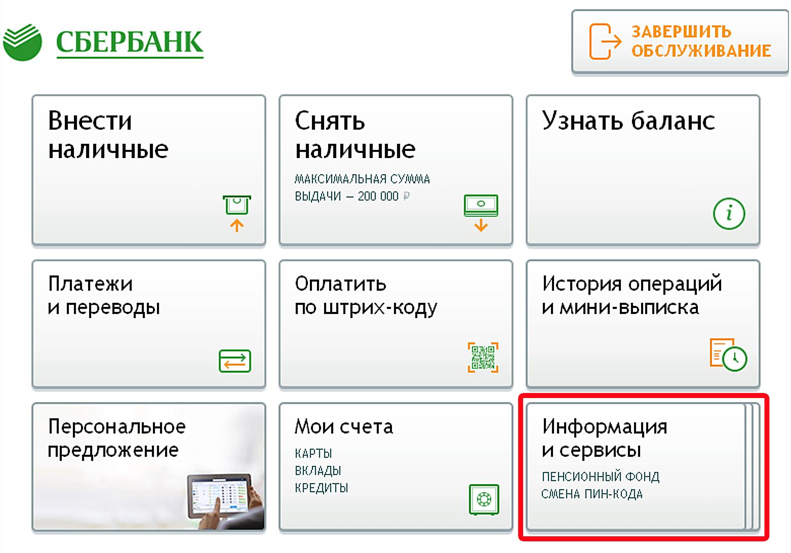Как отключить СМС оповещение от карты Сбербанка