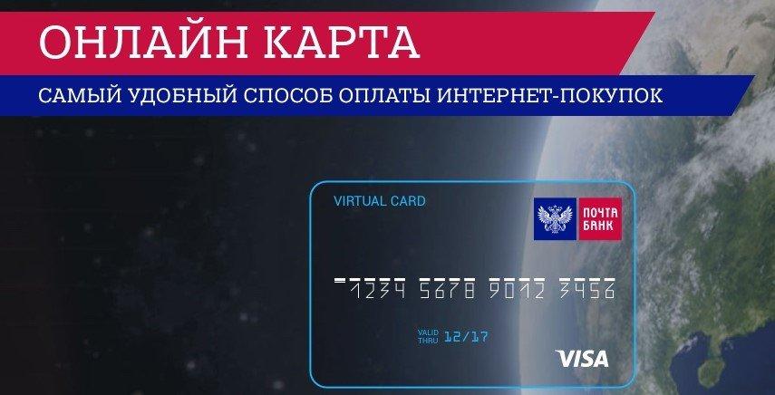 Как оформить виртуальную кредитную карту Почта банк
