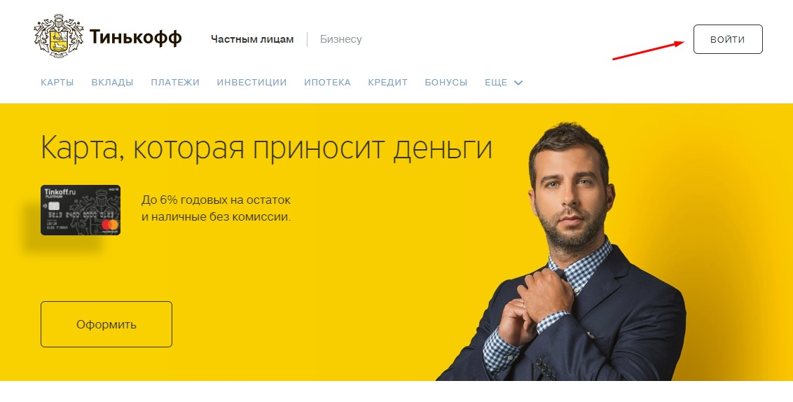 Как открыть личный кабинет в Тинькофф банке