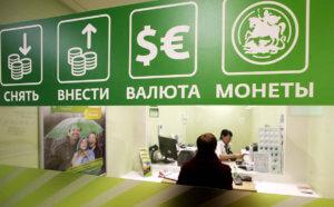 Как открыть счет в евро в Сбербанке