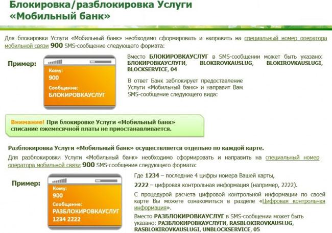 Как отменить мобильный банк Сбербанка с телефона