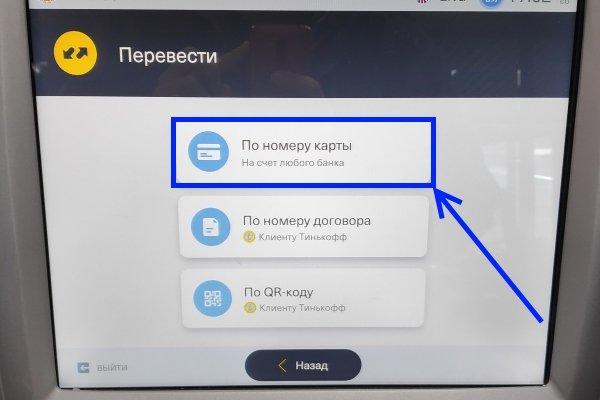 Как отменить перевод по номеру телефона Тинькофф