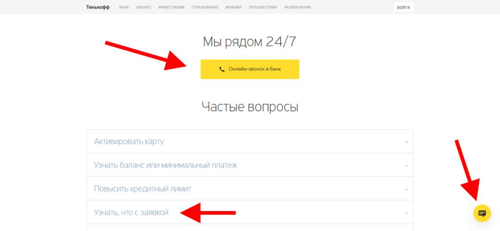 Как отменить заявку на кредит в Тинькофф