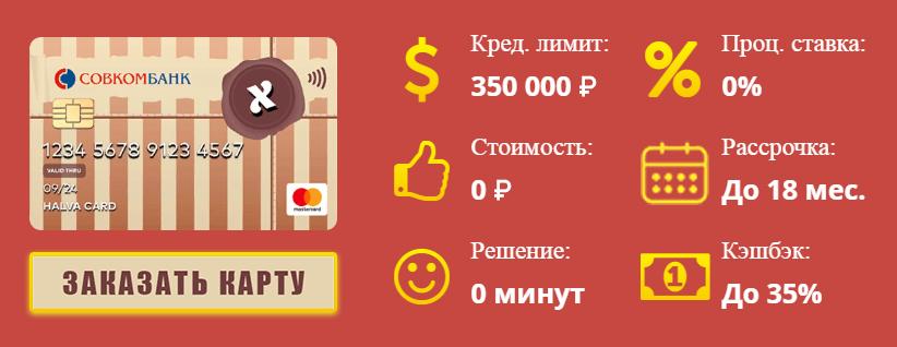 Как перевести деньги с Уралсиба на телефон