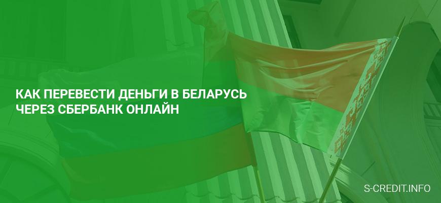 Как перевести деньги в белоруссию через Сбербанк