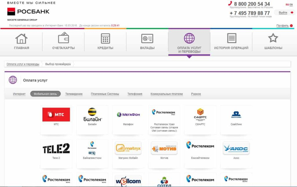 ПАРАМЕТРЫ ФАЙЛА oplata-telefona-Rosbank-cherez-internet