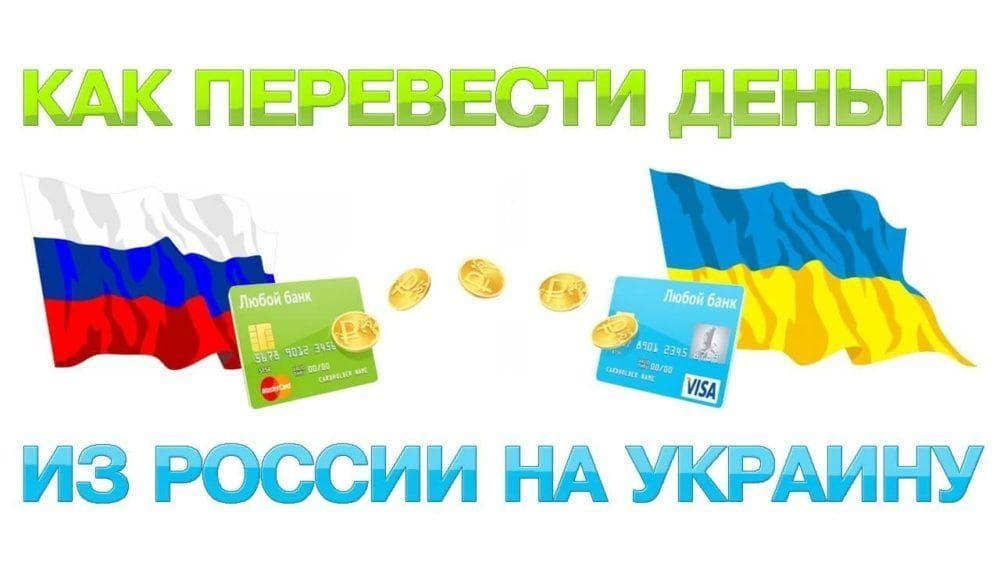 Как перевести деньги на украину через Сбербанк