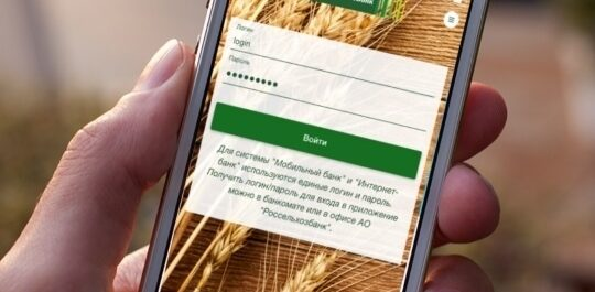 Как перевести деньги с Россельхозбанка через СМС